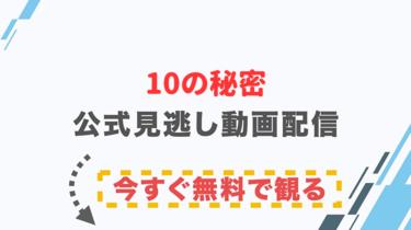 【ドラマ】10の秘密の配信情報|公式の無料見逃し動画視聴方法