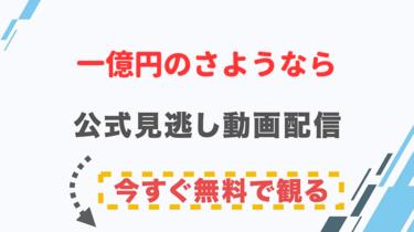 【ドラマ】一億円のさようならの配信情報|公式の無料見逃し動画視聴方法