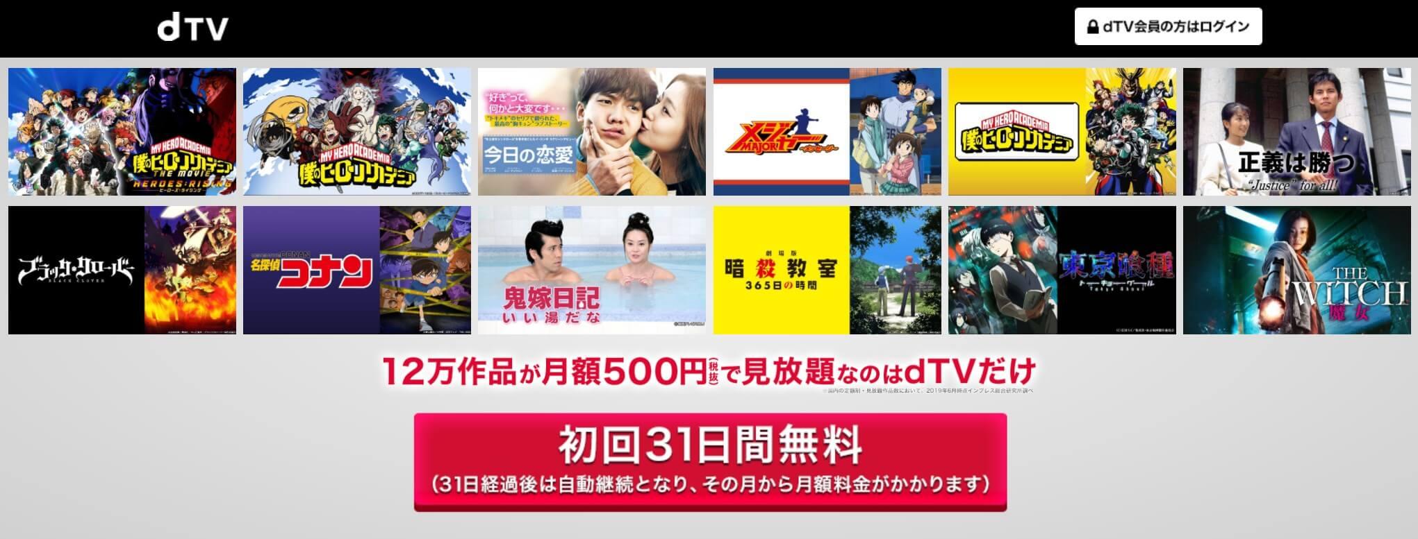 dTVのTOPページ