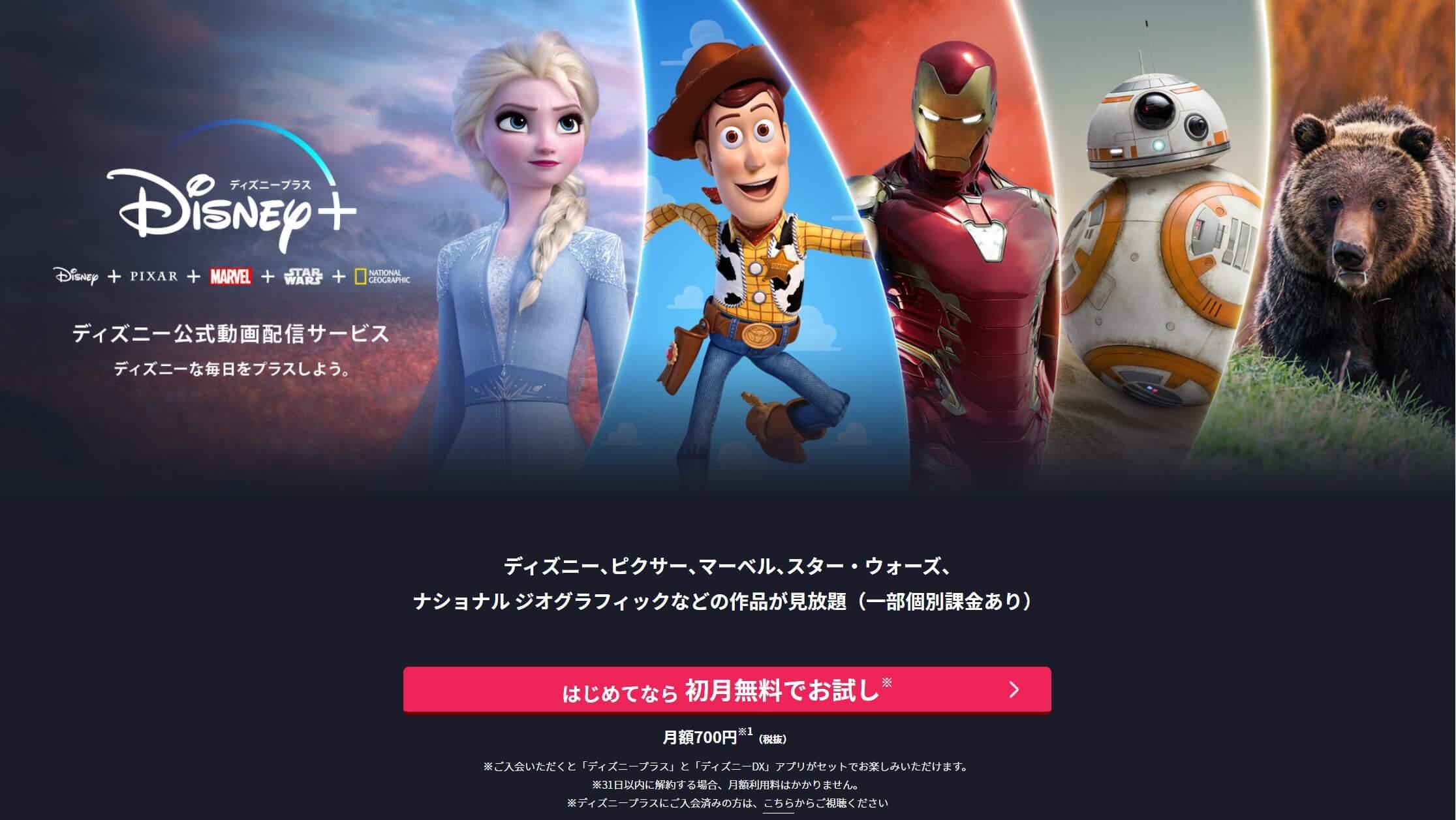 Disney+のTOPページ