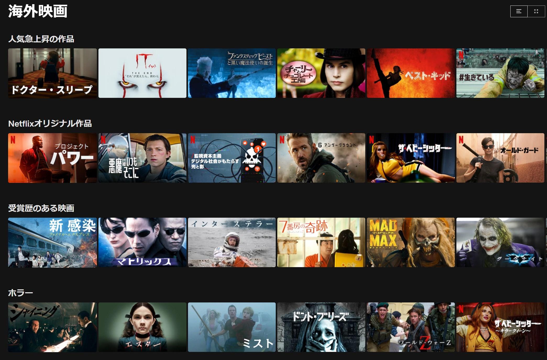 Netflix洋画