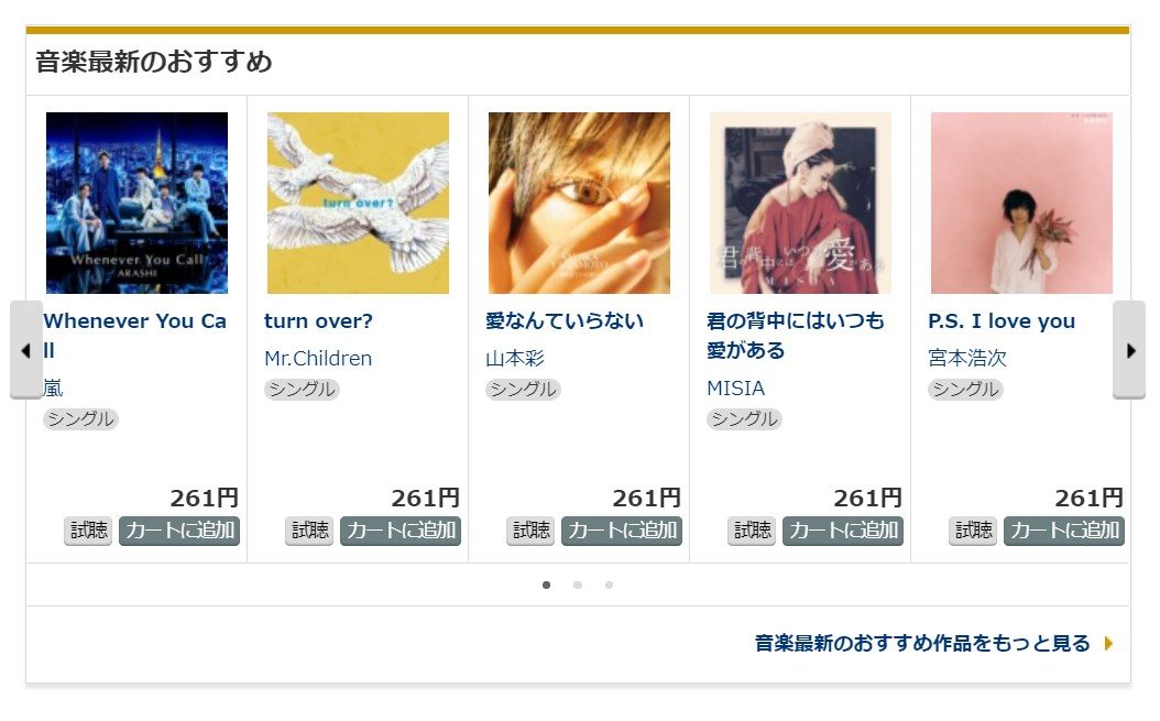 music.jpの音楽