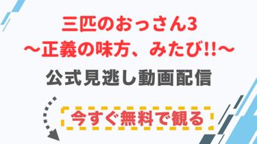【ドラマ】三匹のおっさん3〜正義の味方、みたび!!〜の配信情報|公式の無料見逃し動画視聴方法