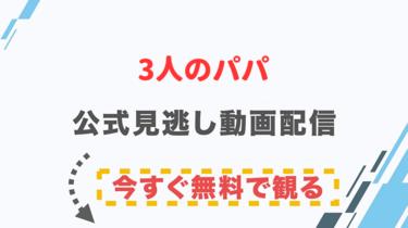 【ドラマ】3人のパパの配信情報|公式の無料見逃し動画視聴方法