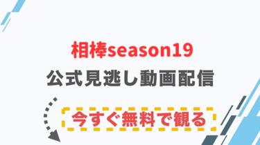 【ドラマ】相棒season19の配信情報|公式の無料見逃し動画視聴方法