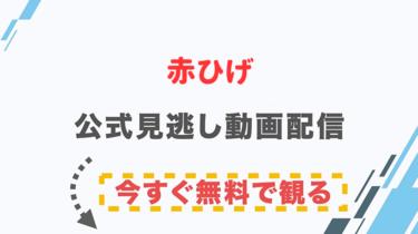 【ドラマ】赤ひげの配信情報|公式の無料見逃し動画視聴方法