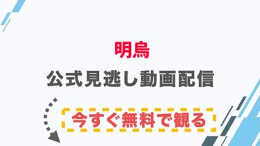 【映画】明烏(あけがらす)の配信情報|公式の無料見逃し動画視聴方法