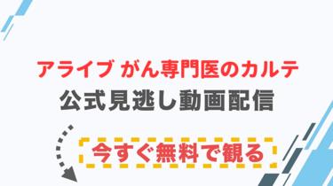【ドラマ】アライブ がん専門医のカルテの配信情報|公式の無料見逃し動画視聴方法