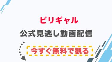 【映画】ビリギャルの配信情報|公式の無料見逃し動画視聴方法