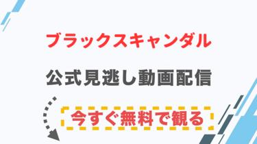 【ドラマ】ブラックスキャンダルの配信情報|公式の無料見逃し動画視聴方法