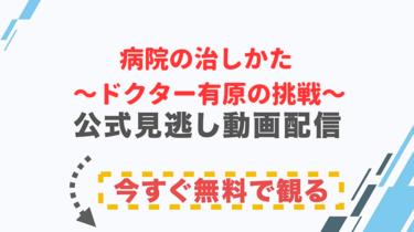 【ドラマ】病院の治しかた〜ドクター有原の挑戦〜の配信情報|公式の無料見逃し動画視聴方法