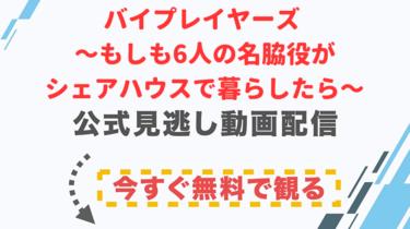 【ドラマ】バイプレイヤーズ 〜もしも6人の名脇役がシェアハウスで暮らしたら〜の配信情報|公式の無料見逃し動画視聴方法