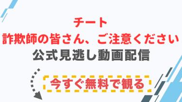 【ドラマ】チート〜詐欺師の皆さん、ご注意ください〜の配信情報|公式の無料見逃し動画視聴方法