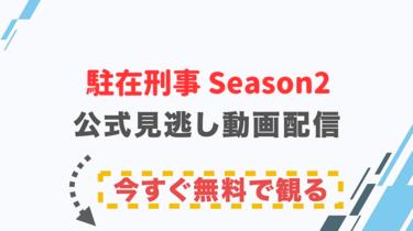 【ドラマ】駐在刑事 Season2の配信情報|公式の無料見逃し動画視聴方法