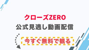 【映画】クローズZEROの配信情報|公式の無料見逃し動画視聴方法