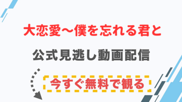 【ドラマ】大恋愛〜僕を忘れる君との配信情報|公式の無料見逃し動画視聴方法