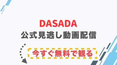 【ドラマ】DASADAの配信情報|公式の無料見逃し動画視聴方法