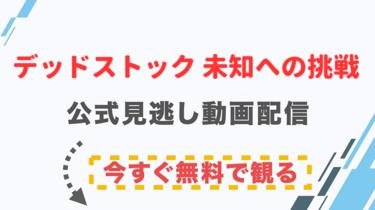 【ドラマ】デッドストック 未知への挑戦の配信情報|公式の無料見逃し動画視聴方法