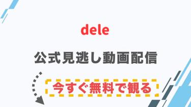 【ドラマ】deleの配信情報|公式の無料見逃し動画視聴方法
