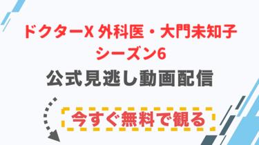 【ドラマ】ドクターX〜外科医・大門未知子〜 シーズン6の配信情報|公式の無料見逃し動画視聴方法