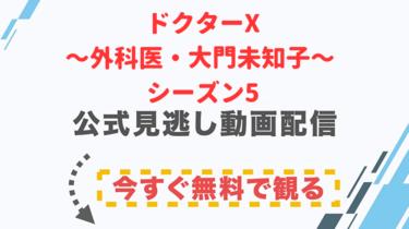【ドラマ】ドクターX〜外科医・大門未知子〜 シーズン5の配信情報|公式の無料見逃し動画視聴方法