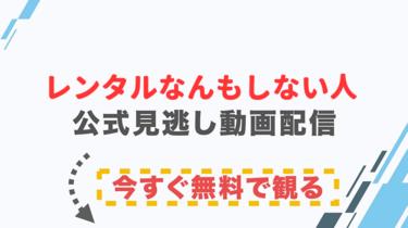 【ドラマ】レンタルなんもしない人の配信情報|公式の無料見逃し動画視聴方法