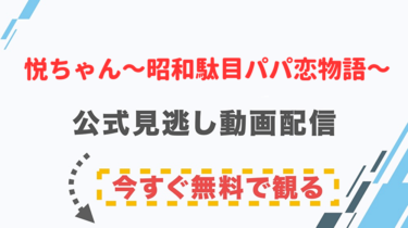 【ドラマ】悦ちゃん~昭和駄目パパ恋物語~の配信情報|公式の無料見逃し動画視聴方法