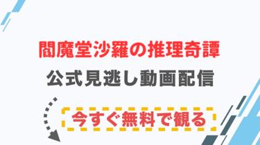 【ドラマ】閻魔堂沙羅の推理奇譚の配信情報|公式の無料見逃し動画視聴方法