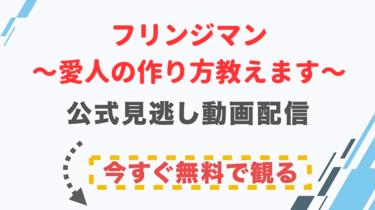 【ドラマ】フリンジマン〜愛人の作り方教えます〜の配信情報|公式の無料見逃し動画視聴方法