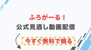 【ドラマ】ふろがーる!の配信情報|公式の無料見逃し動画視聴方法
