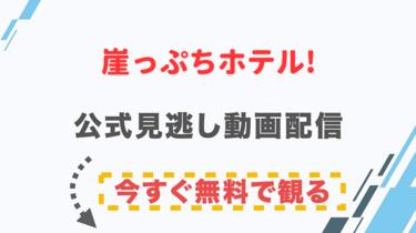【ドラマ】崖っぷちホテル!の配信情報|公式の無料見逃し動画視聴方法