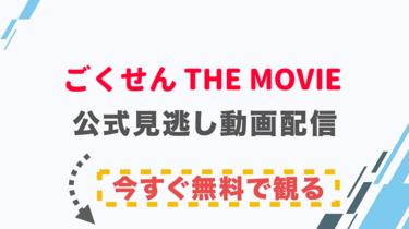 【映画】ごくせん THE MOVIEの配信情報|公式の無料見逃し動画視聴方法