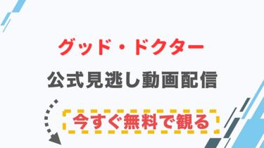 【ドラマ】グッド・ドクターの配信情報|公式の無料見逃し動画視聴方法