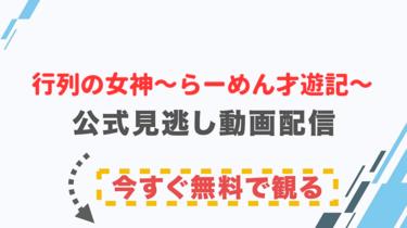 【ドラマ】行列の女神~らーめん才遊記~の配信情報|公式の無料見逃し動画視聴方法