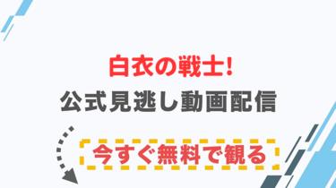【ドラマ】白衣の戦士!の配信情報|公式の無料見逃し動画視聴方法