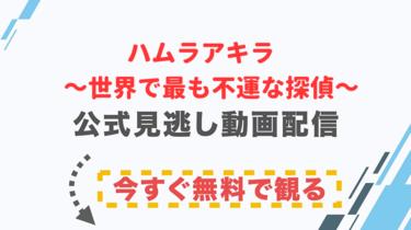 【ドラマ】ハムラアキラ~世界で最も不運な探偵~の配信情報|公式の無料見逃し動画視聴方法