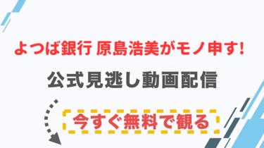 【ドラマ】よつば銀行 原島浩美がモノ申す!〜この女に賭けろ〜の配信情報|公式の無料見逃し動画視聴方法