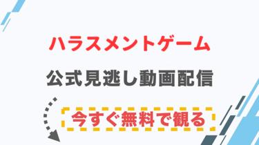 【ドラマ】ハラスメントゲームの配信情報|公式の無料見逃し動画視聴方法
