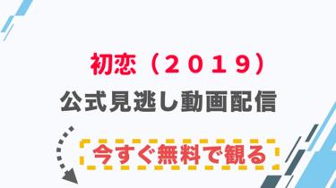 【映画】初恋(2019年)の配信情報|公式の無料見逃し動画視聴方法