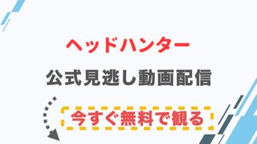【ドラマ】ヘッドハンターの配信情報|公式の無料見逃し動画視聴方法