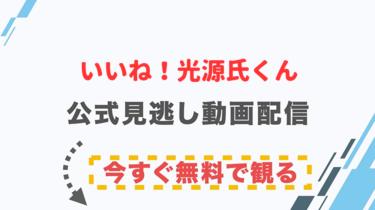 【ドラマ】いいね!光源氏くんの配信情報|公式の無料見逃し動画視聴方法