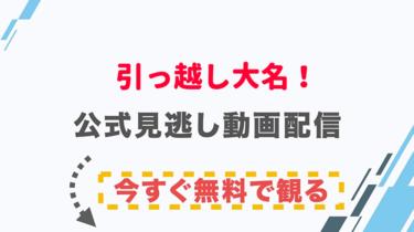 【映画】引っ越し大名!の配信情報|公式の無料見逃し動画視聴方法