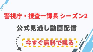 【ドラマ】警視庁・捜査一課長 シーズン2の配信情報|公式の無料見逃し動画視聴方法