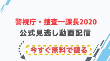 【ドラマ】警視庁・捜査一課長2020の配信情報|公式の無料見逃し動画視聴方法