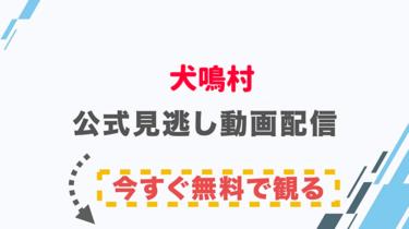 【映画】犬鳴村の配信情報|公式の無料見逃し動画視聴方法