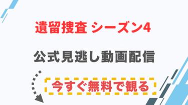 【ドラマ】遺留捜査 シーズン4の配信情報|公式の無料見逃し動画視聴方法