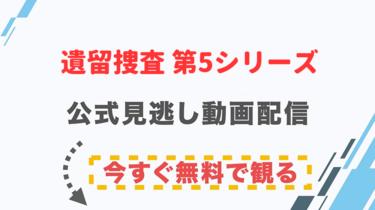 【ドラマ】遺留捜査 第5シリーズの配信情報|公式の無料見逃し動画視聴方法