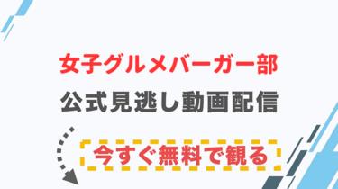 【ドラマ】女子グルメバーガー部の配信情報|公式の無料見逃し動画視聴方法