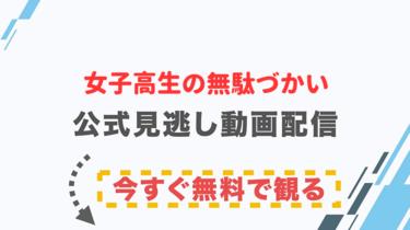 【ドラマ】女子高生の無駄づかいの配信情報|公式の無料見逃し動画視聴方法