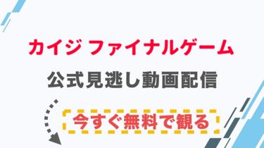 【映画】カイジ ファイナルゲームの配信情報|公式の無料見逃し動画視聴方法